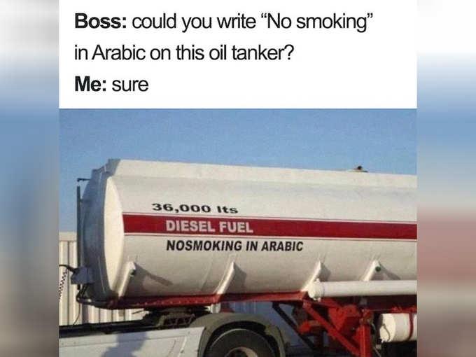 बॉस की बात टाल नहीं सकते...
