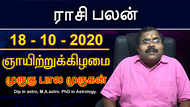 இன்றைய ராசி பலன் - 18 / 10 / 2020 | தினப்பலன்