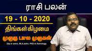 இன்றைய ராசி பலன் - 19 / 10 / 2020 | தினப்பலன்