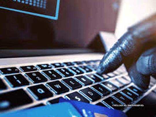 अबब! ४१२ कोटी रुपयांचा आनलाइन चोरीचा असा केला पर्दाफाश