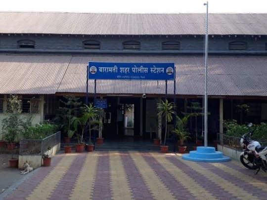 बारामती शहर पोलीस स्टेशन
