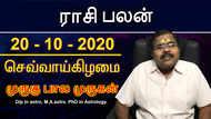இன்றைய ராசி பலன் - 20 / 10 / 2020 | தினப்பலன்