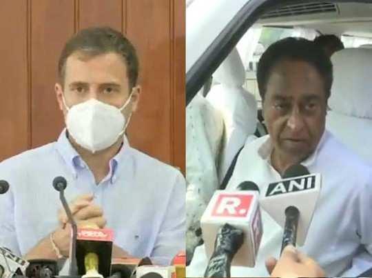 राहुल को रास नहीं आया कमलनाथ का बयान