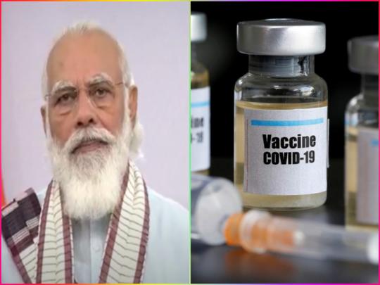 pm modi vaccine