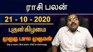 இன்றைய ராசி பலன் - 21 / 10 / 2020 | தினப்பலன்
