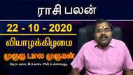 இன்றைய ராசி பலன் - 22 / 10 / 2020 | தினப்பலன்