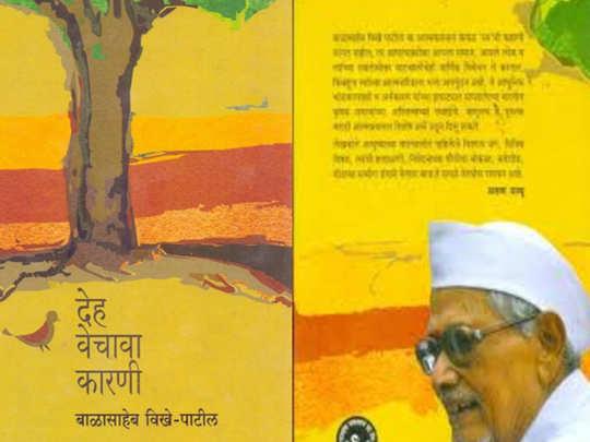 Balasaheb Vikhe-Patil