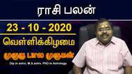 இன்றைய ராசி பலன் - 23 / 10 / 2020 | தினப்பலன்