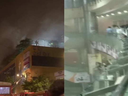 सिटी सेंटर मॉलमध्ये भीषण आग