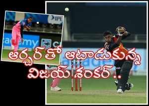 srh vs rr in his do or die match vijay shankar hits hattrick fours in jofra archer bowling