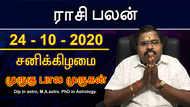 இன்றைய ராசி பலன் - 24 / 10 / 2020 | தினப்பலன்
