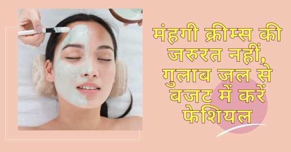 diy facial with rose water