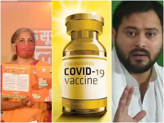 free coronavirus vaccine for bihar, madhya pradesh, assam, telangana, karnataka and tamil nadu residents