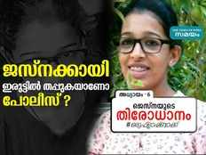 kerala police seems clueless about missing jesna while her friends joins investigation team for the search operation