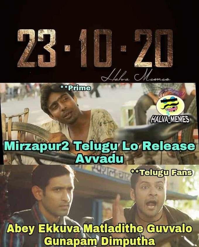 'మిర్జాపూర్ 2' తెలుగులో.. పచ్చి బూతులతో పకాపకా నవ్విస్తున్న మీమ్స్!