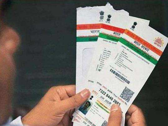 How To Verify Aadhaar-Registered Mobile Number Online