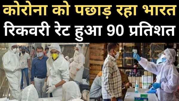 coronavirus india update india beating coronavirus recovery rate is 90 percent