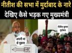 Bihar Elections: मुजफ्फरपुर रैली में लगे 'मुर्दाबाद' के नारे, देखिए कैसे भड़के नीतीश कुमार