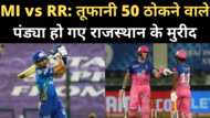 RR vs MI: तूफानी 50 ठोकने वाले मुंबई के हार्दिक पंड्या ने जमकर की राजस्थान की तारीफ