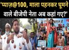 Bihar Elections: प्याज की माला लाए तेजस्वी, पूछा- पहनकर घूमने वाले बीजेपी नेता अब कहां