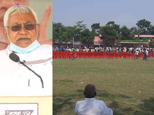 bihar chunav news: chairs appear empty in nitish kumar election rally sakra muzaffarpur