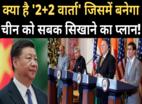 India-US 2+2 Dialogue: क्या है भारत-अमेरिका की 2+2 वार्ता जिसमें बनेगा चीन को सबक सिखाने का प्लान!