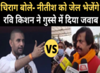 Bihar Elections: 'नीतीश को जेल' पर भिड़े चिराग पासवान और रवि किशन