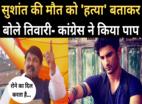 Bihar Election: सुशांत की मौत को 'हत्या' बताकर बोले मनोज तिवारी- कांग्रेस ने किया पाप