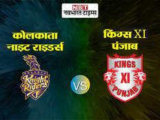 ipl 2020 kolkata knight riders vs kings eleven punjab live cricket score and updates