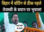 Bihar Elections: वोटिंग से ठीक पहले तेजस्वी के 'जातिवादी' कार्ड पर सियासी भूचाल!