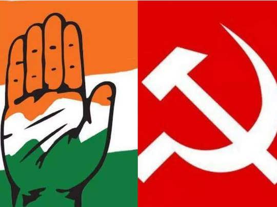 कांग्रेस और CPM