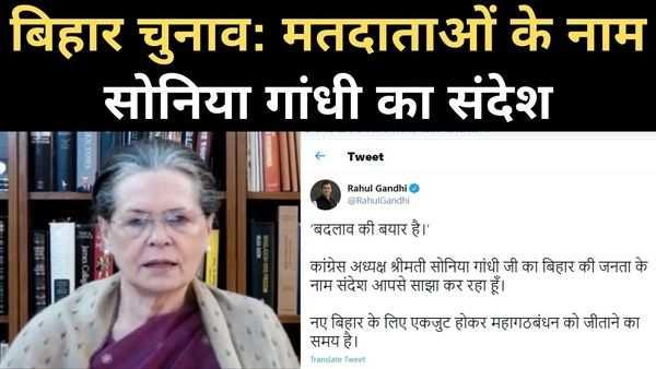 bihar election 2020 sonia gandhis message to voters rahul gandhi shares