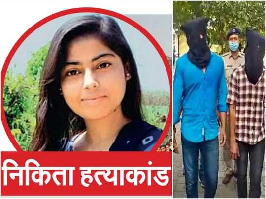 nikita tomar case faridabad accused taufiq promised not to harass but later killed her