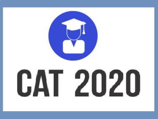 कॅट परीक्षा २०२० चे अॅडमिट कार्ड आज होणार जारी