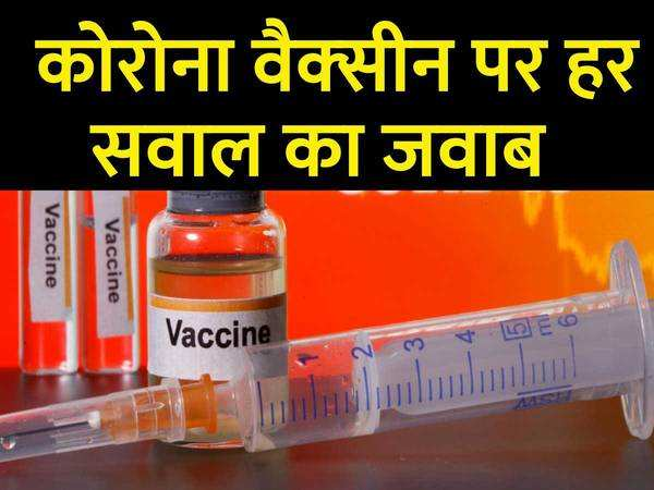coronavirus vaccine trial launch and price all you need to know