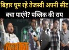 Bihar Election Public Opinion: तेजस्वी यादव की सीट राघोपुर में क्या है जनता का मूड?