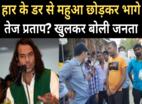 Bihar Election Public Opinion: हार के डर से महुआ छोड़कर हसनपुर गए तेज प्रताप?