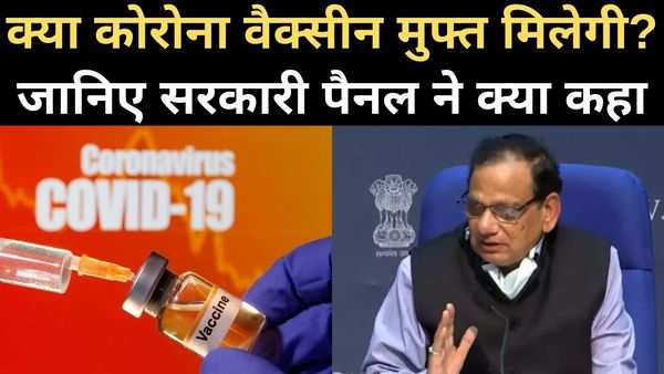 coronavirus vaccine free of cost in india no clarity by central govt yet
