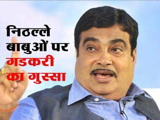 nitin gadkari quotes on corrupt and non performing babus at nhai