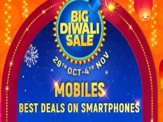 Flipkart Big Diwali Sale