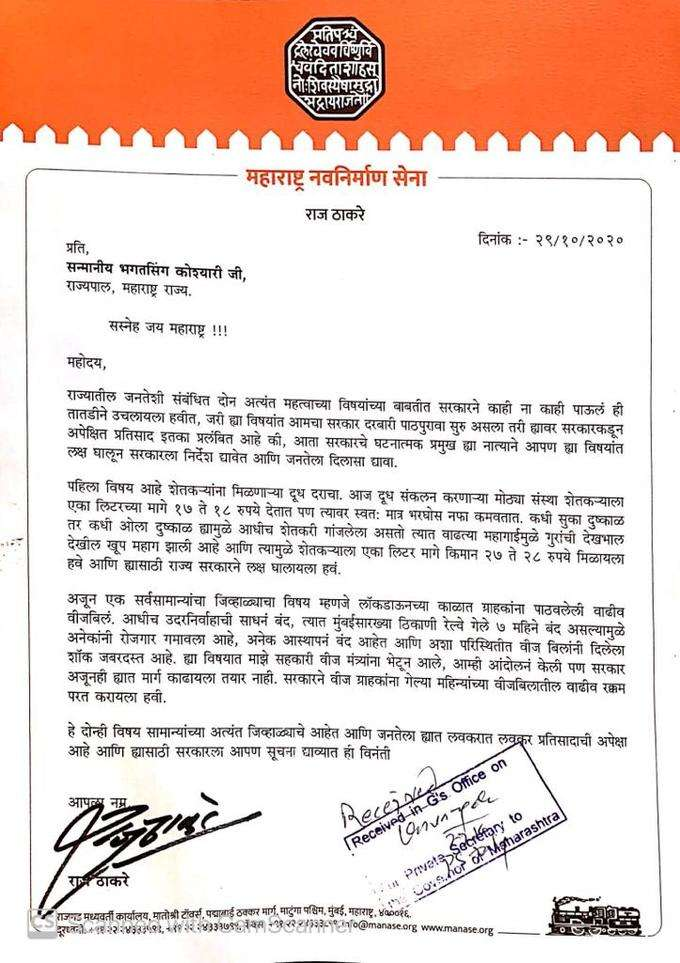 Raj letter to Governor