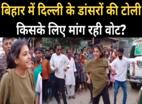 Bihar Election: बिहार में दिल्ली के डांसरों की टोली, फ्लैश डांस के जरिए चुनाव प्रचार