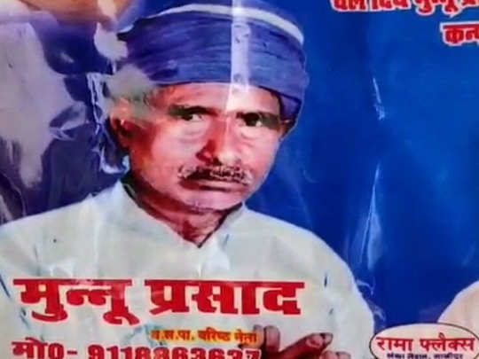 बीएसपी कार्यकर्ता मुन्नू प्रसाद