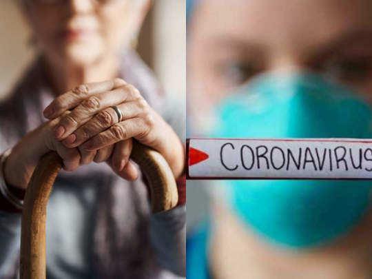 Coronavirus : कुटुंबातील व्यक्तीच वाढवत आहेत वृद्धांच्या समस्या