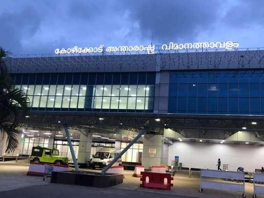 Air Arabia Flight Emergency Landing