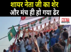 Bihar Election : शायर नेता जी के शेर के बीच में ही मंच हो गया ढेर... देखिए लाइव वीडियो