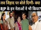 Love Jihad: दिग्विजय सिंह बोले- क्या BJP नेता शहनवाज हुसैन, नकवी ने भी किया लव जिहाद?