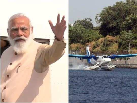seaplane in india explained in hindi pm narendra modi takes maiden flight
