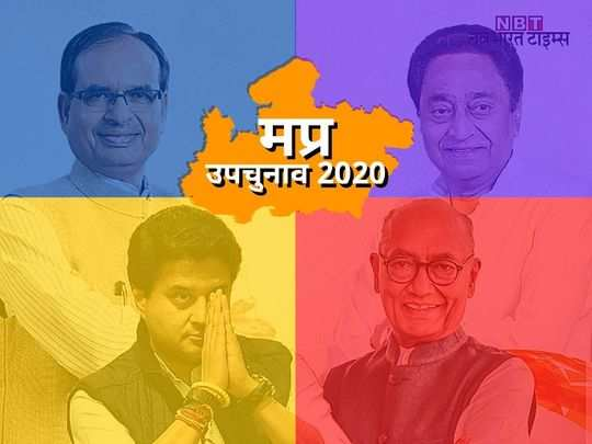 madhya paresh by elections (8)