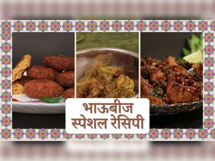 diwali 2020 bhaubeej or bhai dooj special non veg recipes in marathi